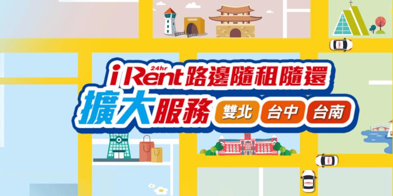 iRent 自助租車 路邊停車格/桃園機場 隨租隨還 - 租車五分鐘內 比計程車還便宜!