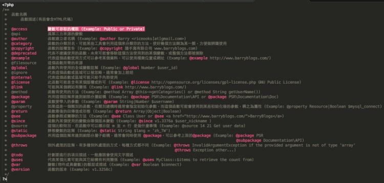 PHP 註解規則使用方式