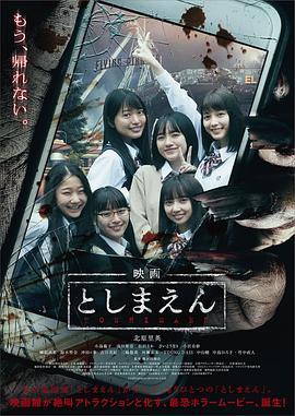 恐怖日本2019電影線上看-熱門電影-小白影音