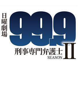 99.9:刑事專業律師第二季線上看-小白影音