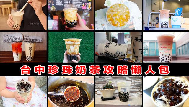 台中飲料攻略│24家台中珍珠奶茶系列飲料懶人包