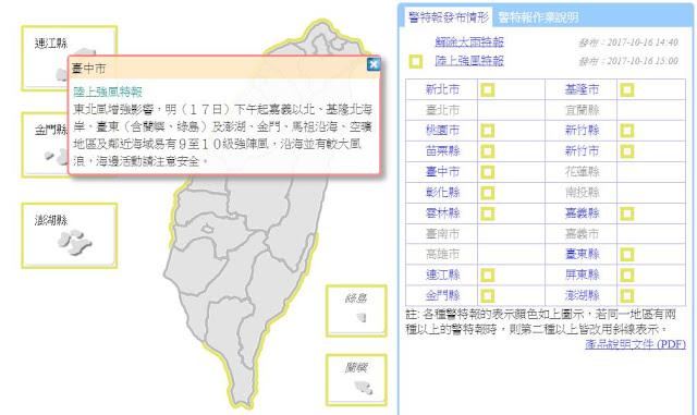 明日17號下午起,台中金門等15縣市陸上強風特報,另有蘭恩颱風接近台灣中
