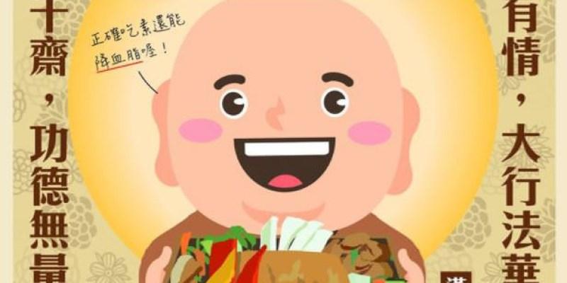 台中法華寺2000份免費素食便當將於11/7與民眾結緣,也歡迎分享給低收入戶或弱勢族群等有需要之民眾