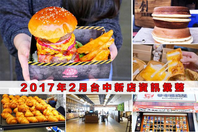 【熱血台中】2017年2月台中新店資訊彙整,25間台中餐廳