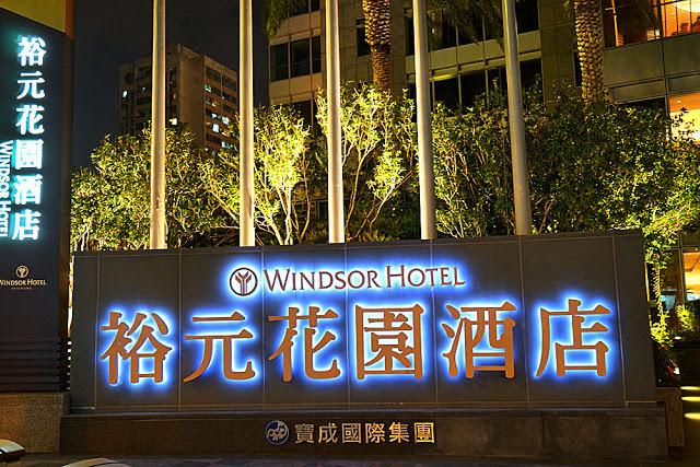 台中住宿推薦│裕元花園酒店Windsor Hotel 享受寧靜夜景度過浪漫之夜邀約