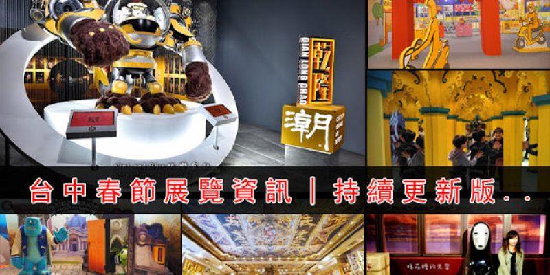 台中春節展覽資訊大彙整│持續更新版...