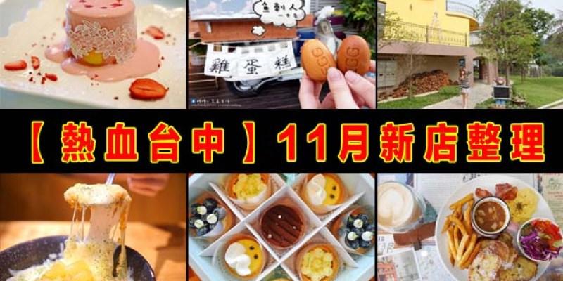 【熱血台中】2016年11月台中新店資訊彙整,15間台中餐廳