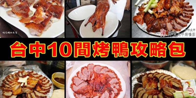 台中烤鴨攻略│10間台中烤鴨三吃、五吃資訊懶人包