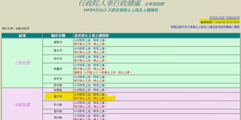 強烈颱風梅姬來襲!台中9/27號確定停班停課囉,請做好防颱準備