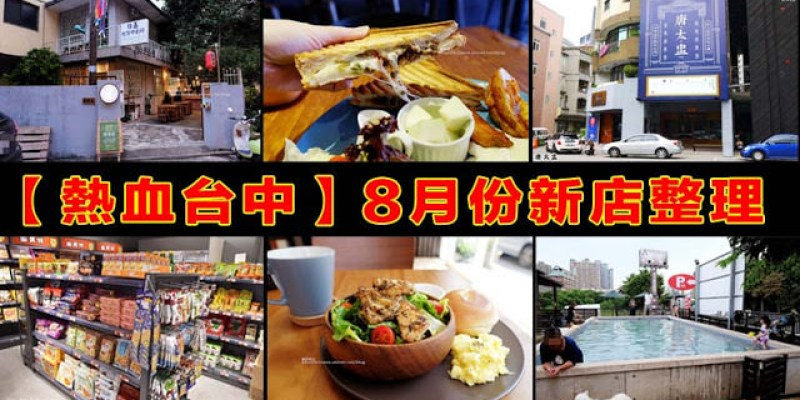 【熱血台中】2016年8月台中新店資訊彙整,25間台中餐廳