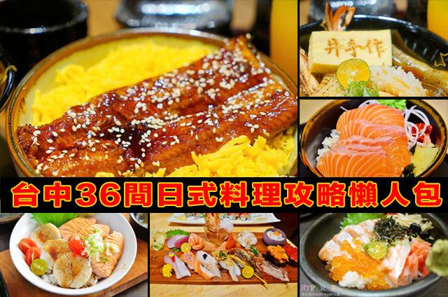 台中日式料理│36間日式料理攻略懶人包