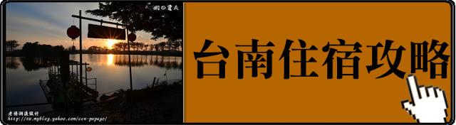 2018台南住宿攻略│54家台南民宿資訊懶人包