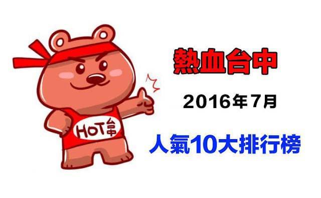 熱血台中│2016年7月人氣10大排行榜專輯