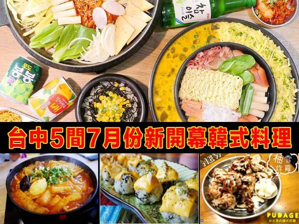 台中韓式料理│5間7月份新開幕韓式料理攻略懶人包