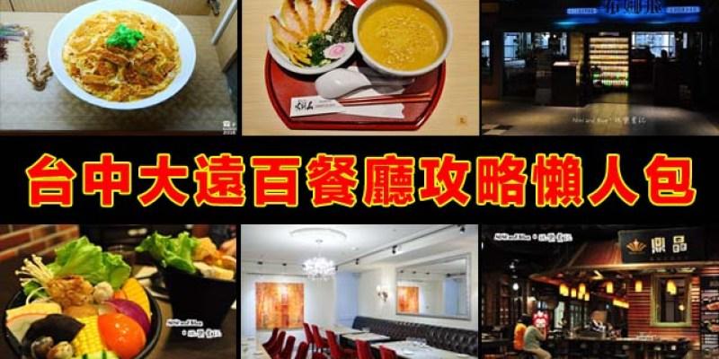 台中大遠百餐廳攻略│看完大遠百威秀肚子餓想找吃的可參考