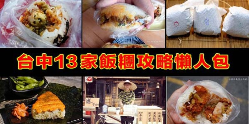 台中飯糰│台中13飯糰攻略懶人包,想吃飯糰要趁早