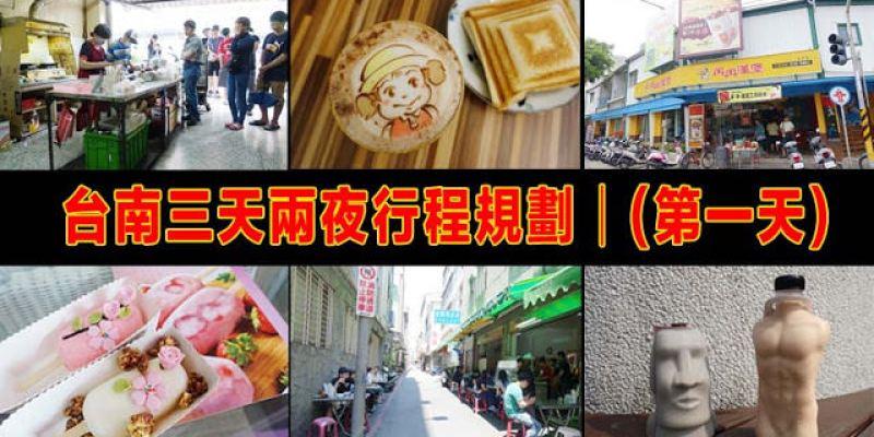 台南三天兩夜行程規劃│台南排隊美食之旅(第一天)