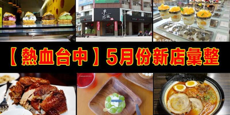 【熱血台中】2016年5月台中新店資訊彙整,33間台中餐廳