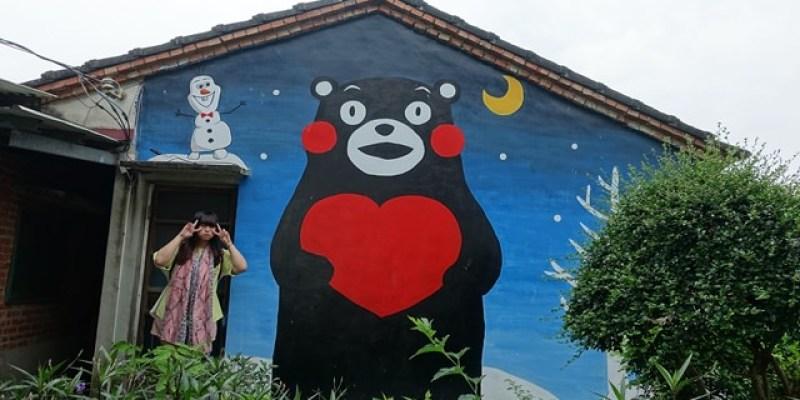 【娜娜專欄】嘉義新港 : 南北崙壁畫村 龍貓壁畫村/青蛙壁畫村 鄉村裡的可愛壁畫