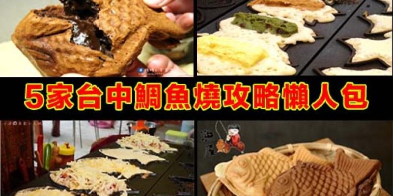 台中鯛魚燒推薦│5家台中鯛魚燒攻略懶人包