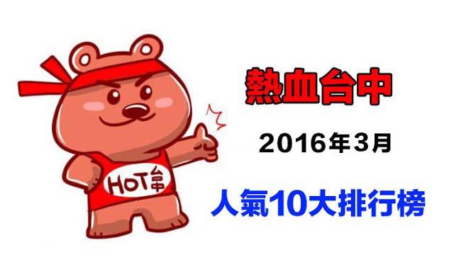 熱血台中│2016年3月人氣10大排行榜