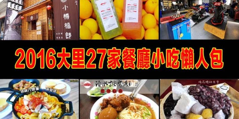 2016大里美食餐廳│27家大里小吃攻略彙整懶人包