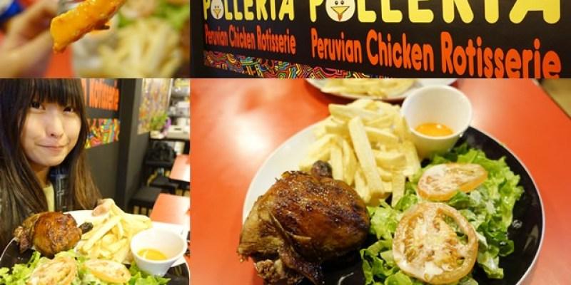 【娜娜專欄】台北食記 ▌中正紀念堂站 : 秘魯炭火烤雞專賣 Polleria 48小時秘醬醃漬