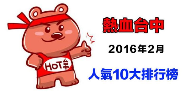 熱血台中│2016年2月人氣10大排行榜