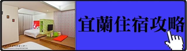 【台灣住宿攻略】宜蘭住宿攻略篇2016/9更新