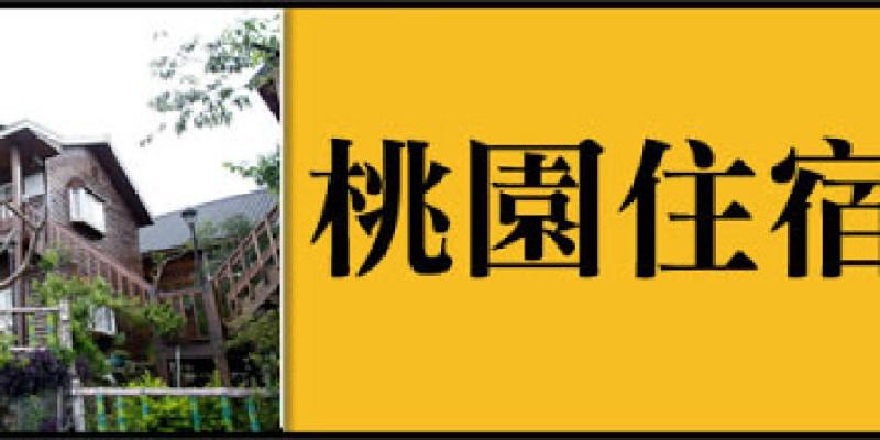 【台灣住宿攻略】桃園住宿攻略篇2016/9更新