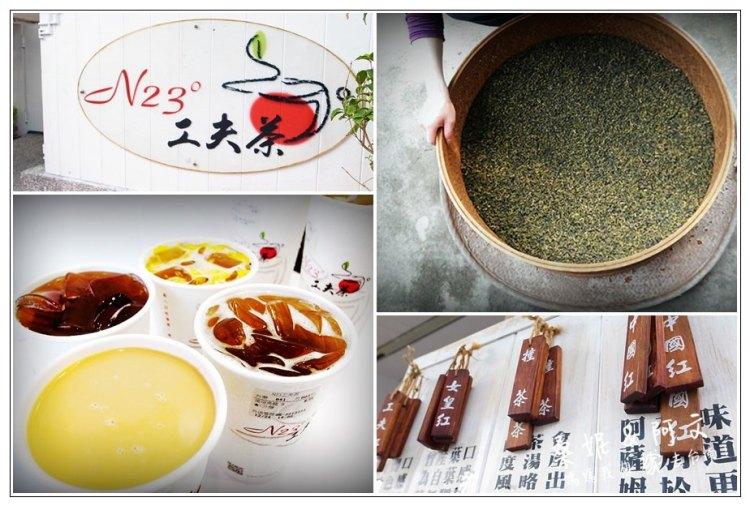 【台南中西區】N23度工夫茶♥35年的真功夫!簡單好茶