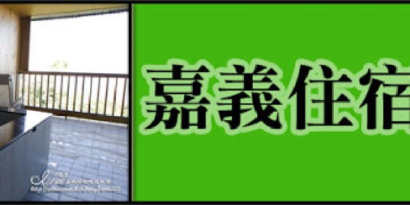 【全台住宿攻略】嘉義住宿攻略篇2017/1更新
