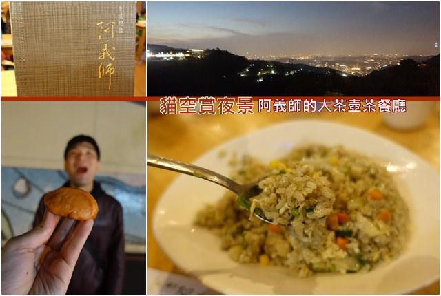 【娜娜專欄】台北文山食記 。貓空纜車站|阿義師的大茶壺。品嘗茶葉創意料理賞夜景