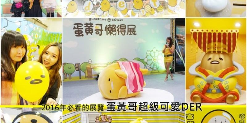 【娜娜專欄】台北。士林科教館《蛋黃哥 懶得展》2016年必看展覽!!!【展期2015/12/18~2016/03/06】