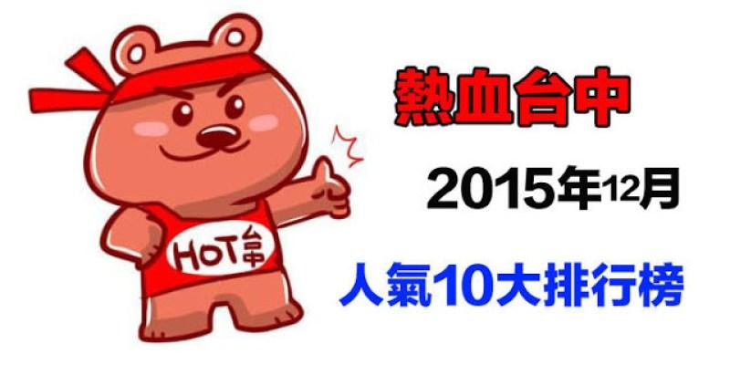 熱血台中│2015年12月人氣10大排行榜