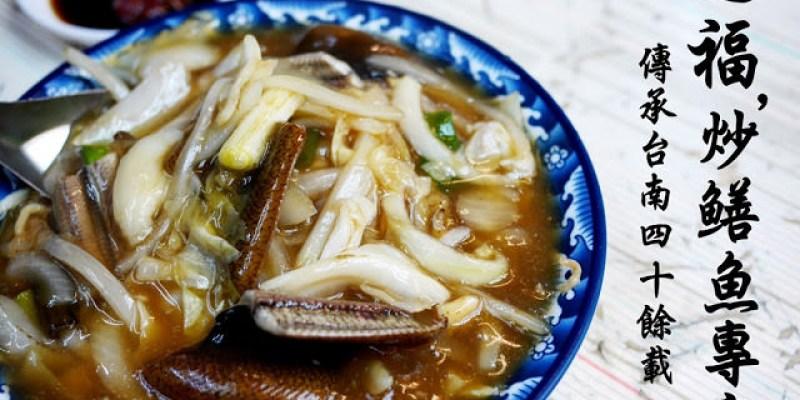 【黛西專欄】台南‧宵夜也吃的到鱔魚意麵