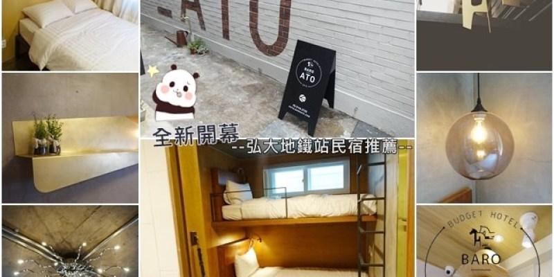 【娜娜專欄】韓國 首爾住宿推薦。弘大站(K314)。BAROATO/아토바로