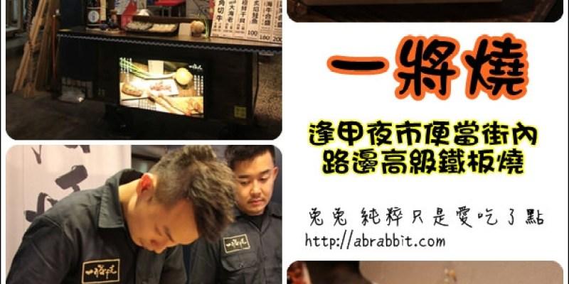 【兔兔專欄】[台中]一將燒–逢甲夜市便當街裡頭的高級鐵板燒@逢甲 西屯區