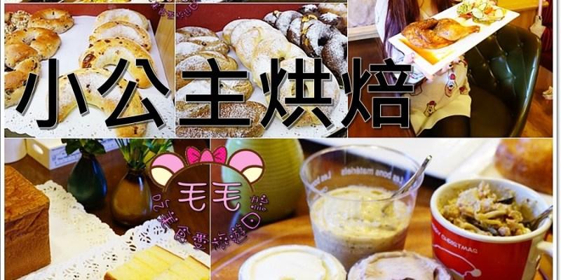 【毛毛專欄】台北信義象山小公主烘焙。歐式麵包的奇幻之旅,今天想吃法式還是日式 ? (捷運象山、邀稿)