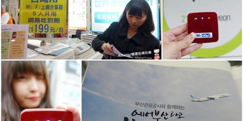 【娜娜吃喝玩樂。專欄】出國上網。特樂通股份有限公司Wi-Ho