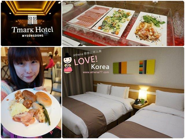 【娜娜專欄】韓國 ▌首爾。Tmark Hotel MYEONGDONG ♥ (地鐵3、4號線忠武路站)