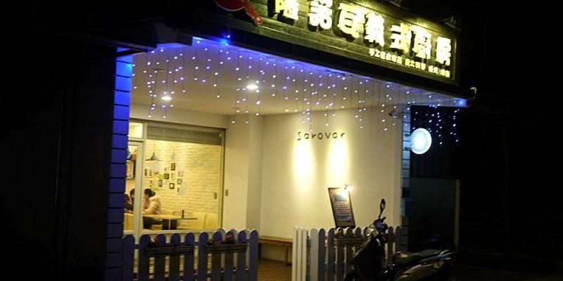 金門義大利麵│昇恆昌金湖大飯店旁的薩諾瓦義式廚房