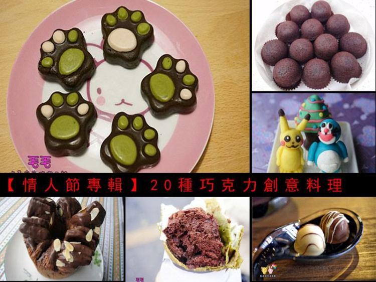 【2/14情人節專輯】20種巧克力創意料理,原來巧克力還可以這樣吃