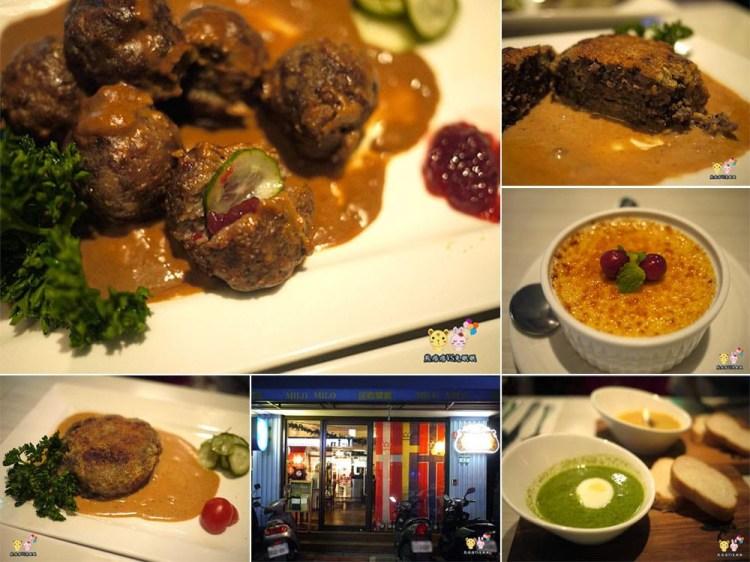 【台北異國料理】迷路麋鹿瑞典餐酒館 Milo Milo Restaurant & Bar