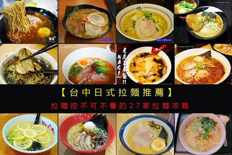 【台中日式拉麵推薦】拉麵控不可不看的27家拉麵攻略