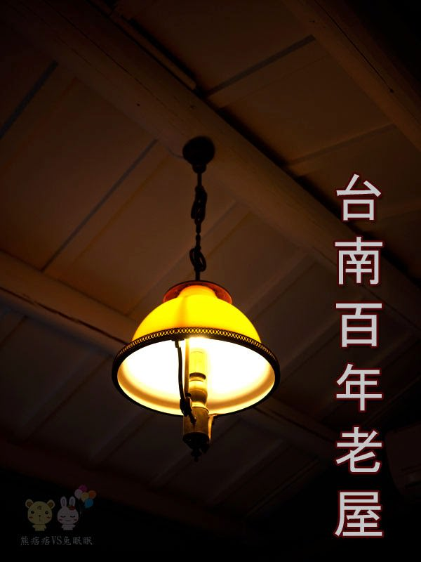【台南百年老宅】不對外開放的私人招待所