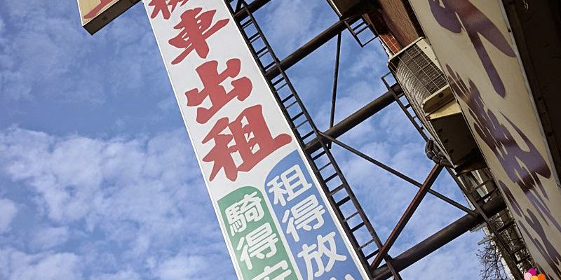 【台南租機車】台南後火車站上好租車預約資訊