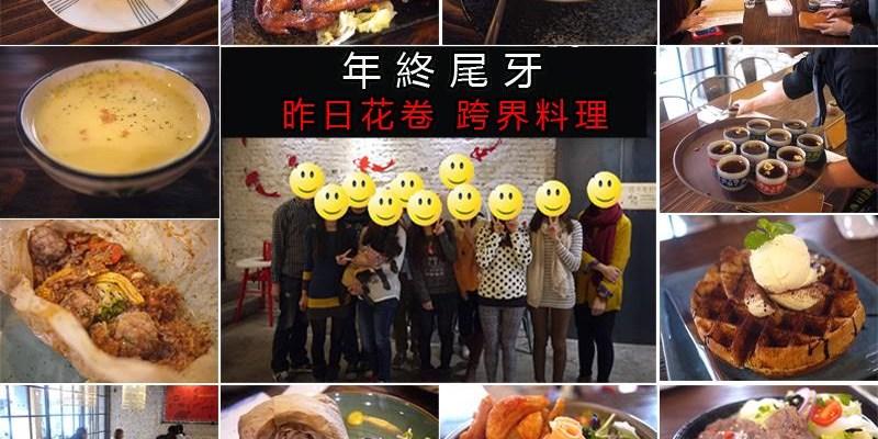 【台中尾牙餐廳】Offer oh 昨日花卷 跨界料理,非凡大探索台中推薦美食約訪