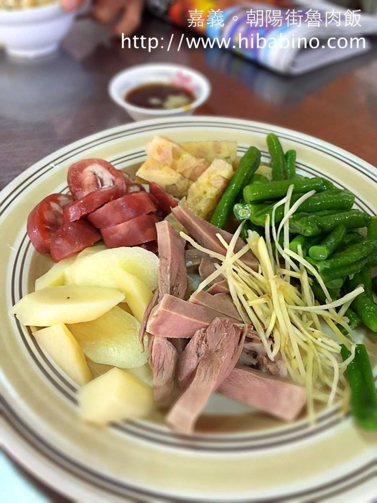 【黛西專欄】嘉義 朝陽街 隱身巷弄的在地小吃 無名魯熟肉、魯肉飯