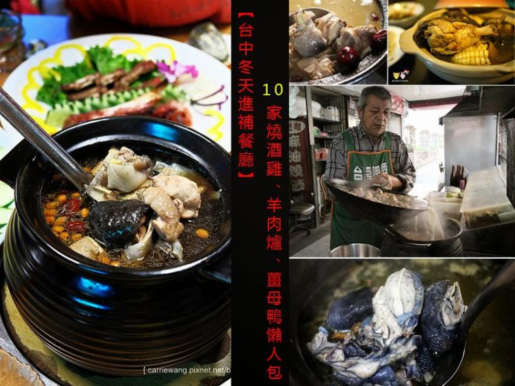 【台中冬天進補餐廳】10家燒酒雞、羊肉爐、薑母鴨懶人包攻略